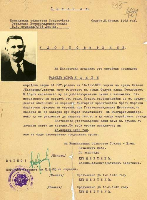 Rafael_Kamhi_certificat_from_bulgarian_government