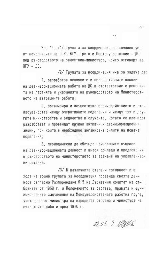 DS_Dezinformazia11