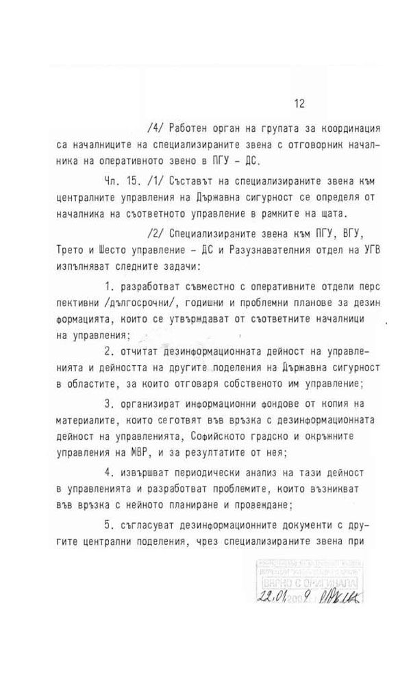 DS_Dezinformazia12