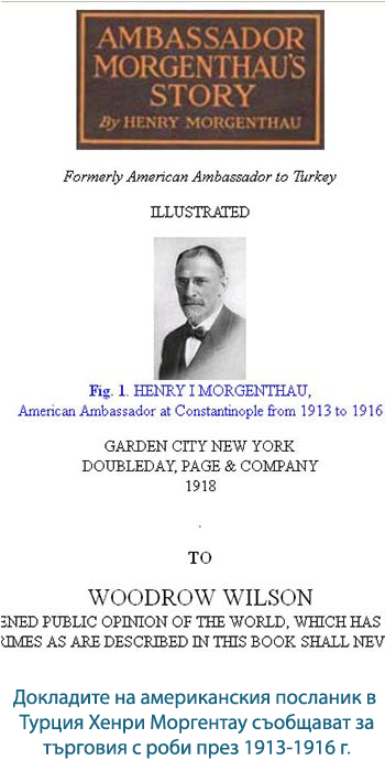 Докладите на американския посланик в Турция Хенри Моргентау съобщават за търговия с роби през 1913-1916 г.
