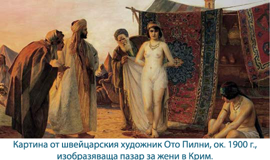 Картина от швейцарския художник Ото Пилни, ок 1900 г изобразяваща пазар за жени в Крим