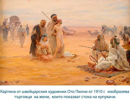 Картина от швейцарския художник Ото Пилни от 1910 г. изобразява търговци на жени, които показват стока на купувачи.
