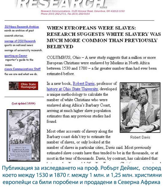 Публикация за изследването на проф. Робърт Дейвис