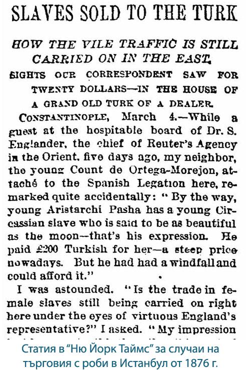 """Статия в """"Ню Йорк Таймс"""" за случаи на търговия с роби в Истанбул от 1876 г."""