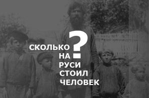 rusia_robstvo