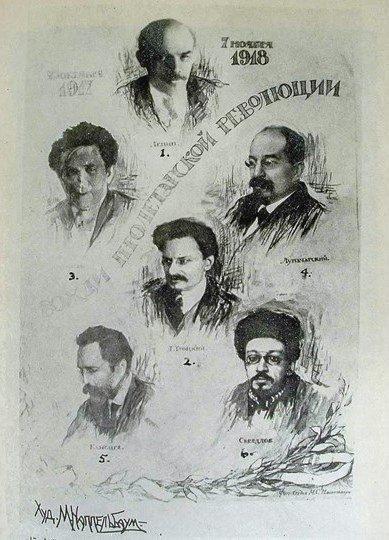 Водачите на Октомврийската революция, са имали спонсори от чужбина